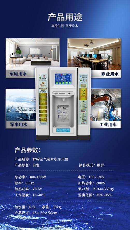 空氣飲水機
