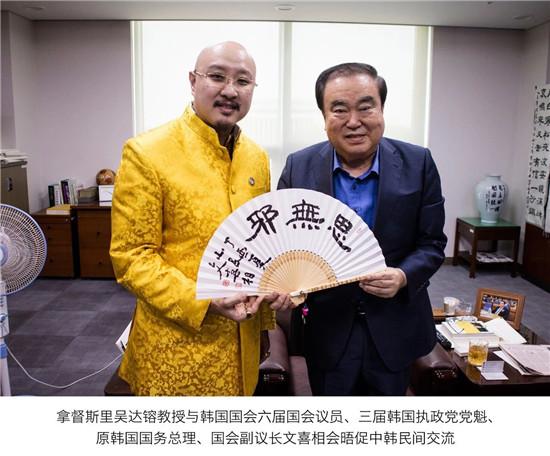 吳達镕教授
